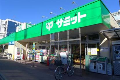 サミット弦巻道り店の画像1