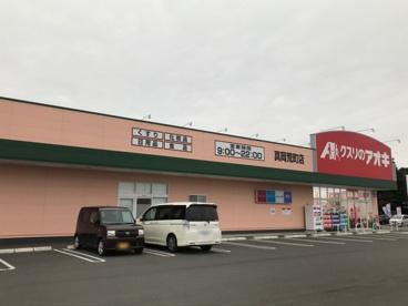 クスリのアオキ 真岡荒町店の画像1