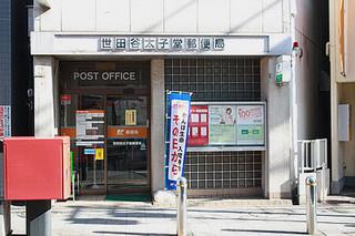 世田谷太子堂郵便局の画像1