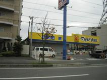 マツモトキヨシ谷津店