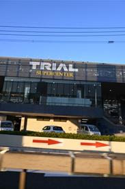スーパーセンタートライアル 西港店の画像1