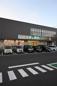 業務スーパー 小倉西港店の画像1