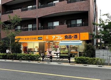 アコレ 瑞江2丁目店の画像1