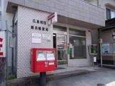 広島相田簡易郵便局