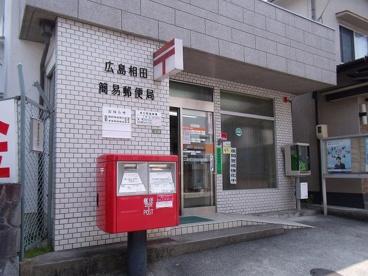 広島相田簡易郵便局の画像1