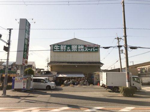 業務スーパー 豊中豊南店の画像