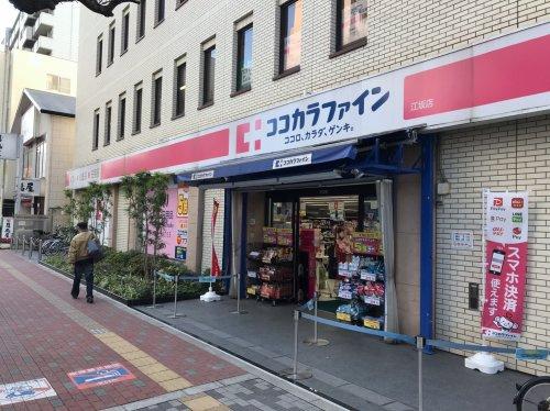 ココカラファイン 江坂店の画像