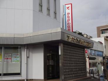 かながわ信用金庫 浦賀支店の画像1