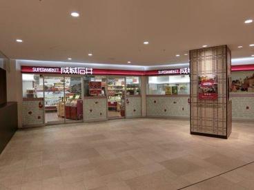 成城石井 堺東店の画像1