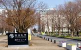 東京大学 柏の葉キャンパス