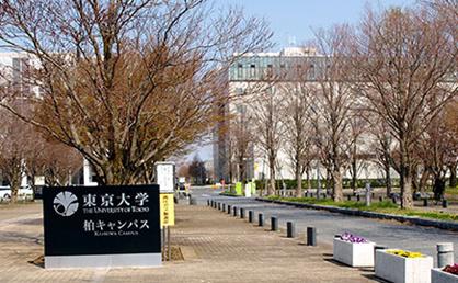 東京大学 柏の葉キャンパスの画像1