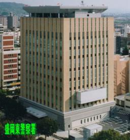 盛岡東警察署の画像1
