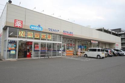 ウエルシア薬局 小田原南鴨宮店の画像1