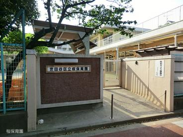 桜保育園の画像1