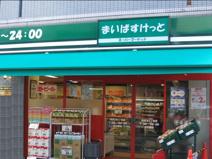 まいばすけっと 新中野駅前店