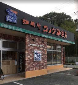 コメダ珈琲店 神戸藤原台店の画像1