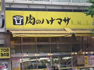 肉のハナマサ 湯島店の画像1