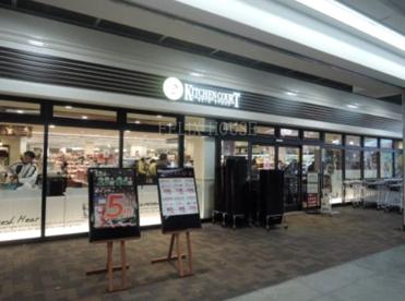 KITCHEN COURT(キッチンコート)  富士見台店の画像1