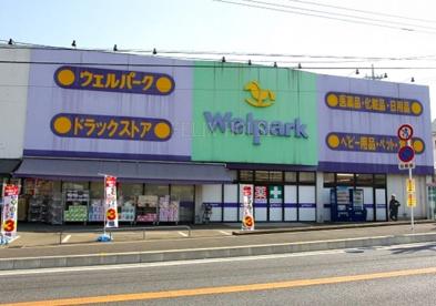 Welpark(ウェルパーク)  新座片山店の画像1