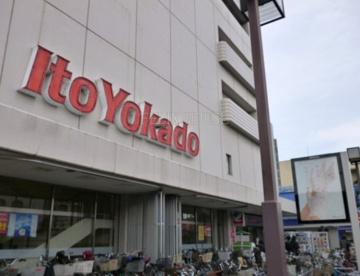 イトーヨーカドー食品館 練馬高野台店の画像1