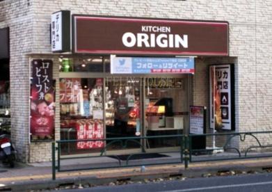 オリジン弁当 桜台店の画像1