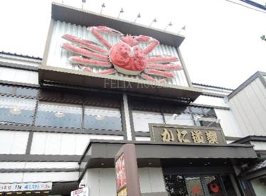 かに道楽 練馬谷原店の画像1