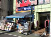 ココカラファイン くすりセイジョー中村橋駅前店