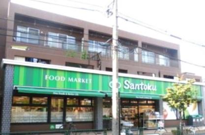スーパー三徳 井草店の画像1