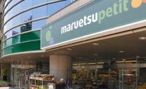 maruetsu(マルエツ) プチ 高田馬場店
