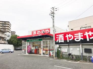 やまや 吹田千里丘店の画像1