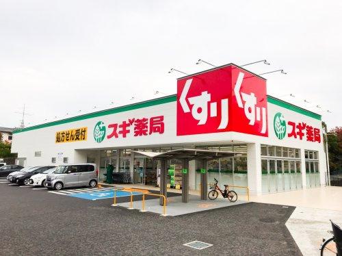 スギ薬局 吹田中央店の画像