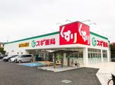 スギ薬局 吹田中央店
