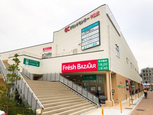 フレッシュバザール グランドセンター千里丘店の画像