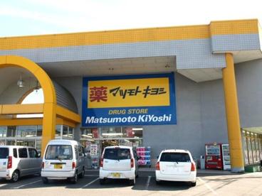 マツモトキヨシ アピタ宇都宮店の画像1
