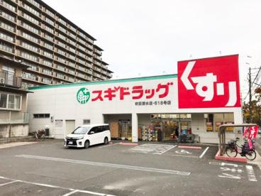 スギドラッグ 吹田清水店の画像1