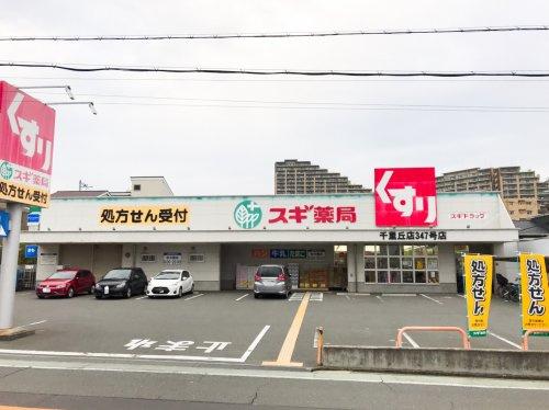 スギドラッグ 千里丘店の画像