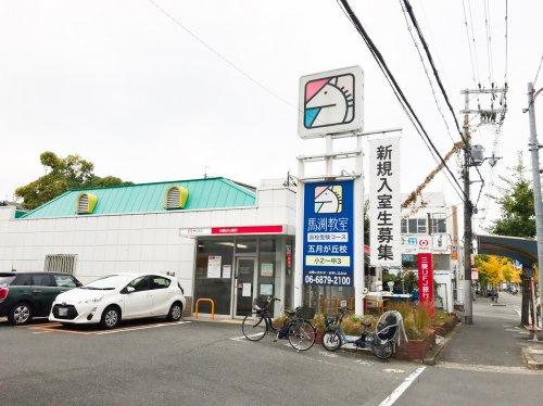 三菱UFJ銀行 千里山田出張所の画像