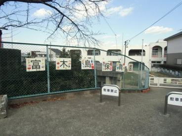 富木島保育園の画像1