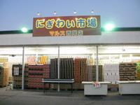 にぎわい市場マルス 太田川店の画像1