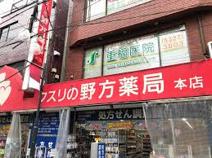 クスリの野方薬局 本店