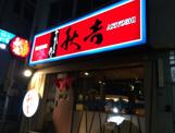 秋吉後楽園店