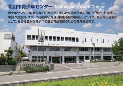 松山市青少年センターの画像1