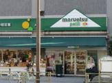 maruetsu(マルエツ) プチ 両国緑一丁目店