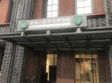 健康と医学の博物館