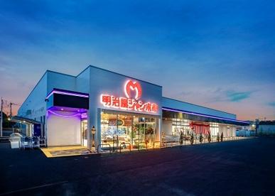 明治屋ジャンボ市久留米インター店の画像1