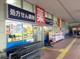 ウエルシア野田七光台店の画像1