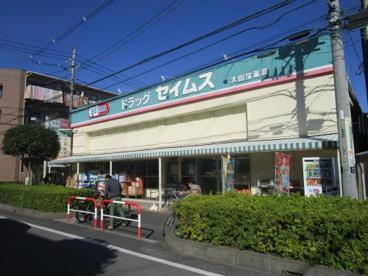 セイムス 太田窪店の画像1