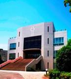 聖マリア学院大学