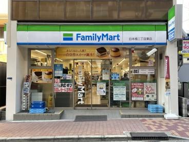 ファミリーマート日本橋2丁目東店の画像1