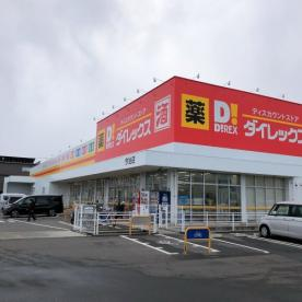 ダイレックス 今治店の画像1